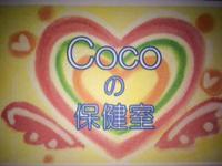Cocoの小さな保健室  画像