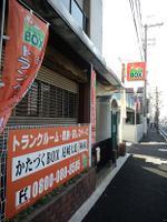 トランクルーム かたづくBOX 尼崎のメイン画像