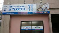 学習塾ペガサス 吉野町ゆめ教室 画像