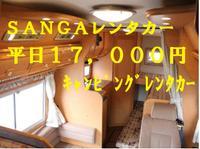 有限会社サンガ (サンガレンタカー)のメイン画像