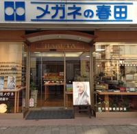 メガネの春田静岡駅前店のメイン画像