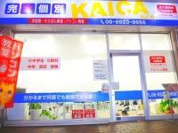 個別指導 KAICAのメイン画像