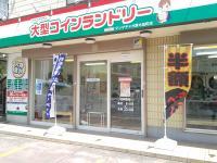 コインランドリー マンマチャオ厚木旭町店のメイン画像