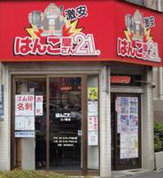 はんこ屋さん21 三ノ輪店 画像