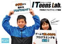 ITeens Lab.のメイン画像