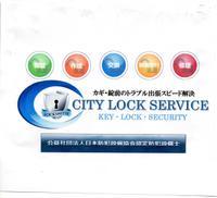 シティーロックサービスのメイン画像
