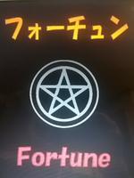フォーチュン  fortuneのメイン画像