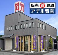 新田 アデ川質店 PickUp画像