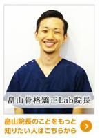 ハタケヤマ骨格矯正Lab.のメイン画像