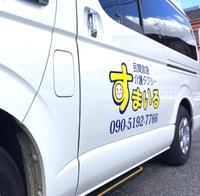 民間救急介護タクシー すまいるのメイン画像