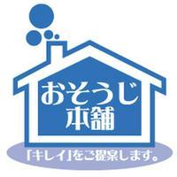 おそうじ本舗 石巻東店のメイン画像