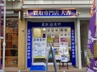 買取専門店 大吉鶴見店 画像