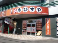 お宝本舗えびすや 四日市笹川通り店のメイン画像