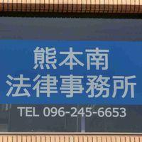 熊本南法律事務所 PickUp画像