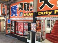 大黒屋 質ブランド館新宿西口店のメイン画像