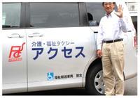 介護福祉タクシー アクセス 画像