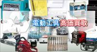 電動工具買取専門店 大阪 アシストのメイン画像