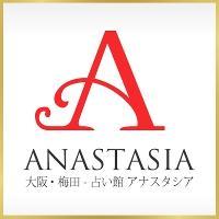 占い館 アナスタシアのメイン画像