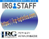 株式会社IRGロジスティクスのメイン画像