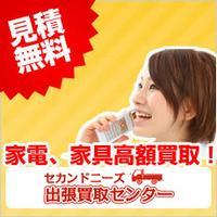 リサイクルショップ大阪買取センター PickUp画像
