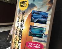 日焼けサロンEXION 高田馬場店 PickUp画像