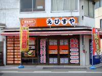 えびす屋 福山店のメイン画像