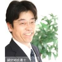 認定司法書士峯弘樹事務所のメイン画像