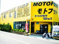 モトフットバイクセンター 画像