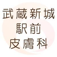 武蔵新城駅前皮膚科 画像