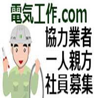 電気工作(株) 画像