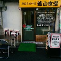 韓国家庭料理・天下茶屋・釜山食堂 PickUp画像