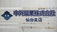 中外鉱業株式会社 仙台支店 画像