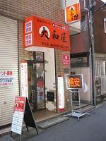 iPhone修理と買取の大和屋練馬店のメイン画像