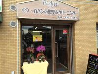 靴修理・カバン修理のPirka~ピリカ~ PickUp画像