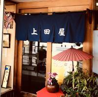 上田屋京染店のメイン画像