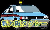 新大阪タクシー株式会社泉南営業所のメイン画像