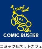 コミックバスター アトリエ 市ヶ谷店のメイン画像