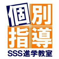 SSS進学教室 栄生教室 画像