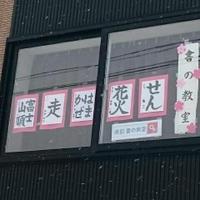 咲記 書の教室 PickUp画像