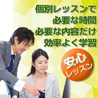 たんぽぽパソコンスクール姫路校 PickUp画像
