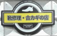靴修理 合鍵の店 プラスワン野田阪神店 画像