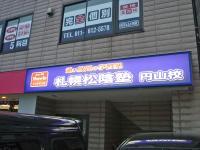 札幌松陰塾 円山校のメイン画像