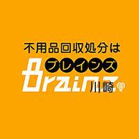 川崎市不用品回収 Brainz 神奈川 画像