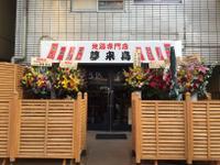 地鶏専門店 夢来鳥のメイン画像