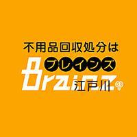 江戸川区不用品回収 Brainz 東京のメイン画像