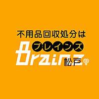 松戸市不用品回収 Brainz 千葉のメイン画像