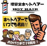 ホットヘアーのメイン画像