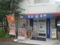 買取専門店大吉たまプラーザ店のメイン画像