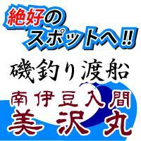 美沢丸のメイン画像