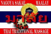 タイ古式マッサージ マライ 画像
